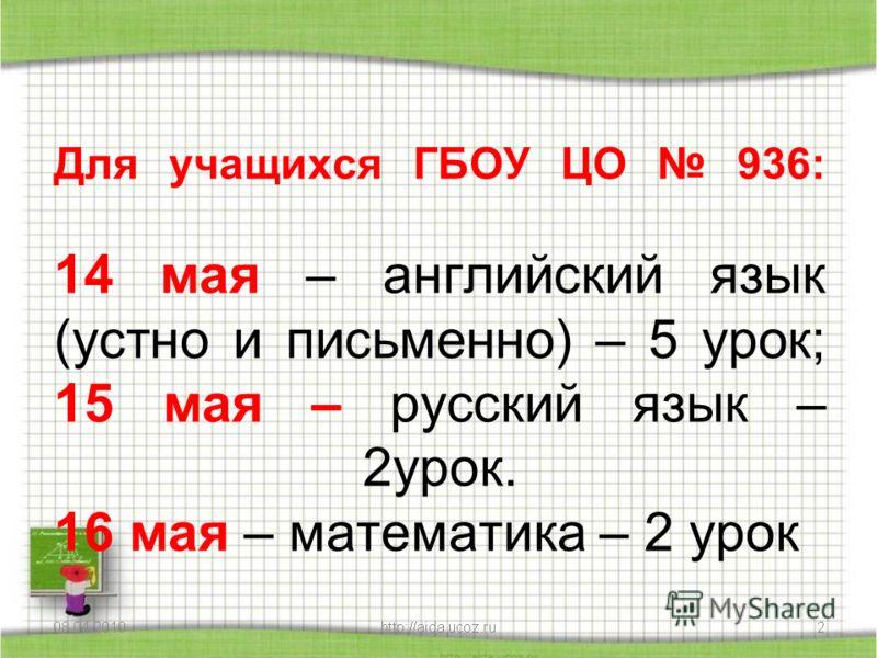 Для учащихся ГБОУ ЦО 936: 14 мая – английский язык (устно и письменно) – 5 урок; 15 мая – русский язык – 2урок. 16 мая – математика – 2 урок