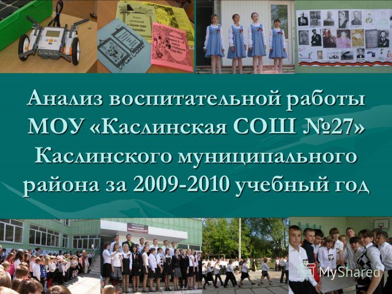 Анализ воспитательной работы МОУ «Каслинская СОШ 27» Каслинского муниципального района за 2009-2010 учебный год