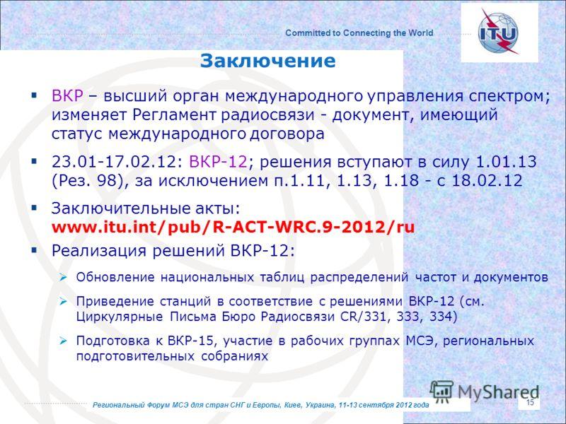 Региональный Форум МСЭ для стран СНГ и Европы, Киев, Украина, 11-13 сентября 2012 года Committed to Connecting the World Заключение ВКР – высший орган международного управления спектром; изменяет Регламент радиосвязи - документ, имеющий статус междун