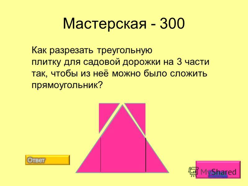 Мастерская - 200 Треугольный участок земли с 4 колодцами нужно разделять тремя прямыми линиями на 4 одинаковых участка так, чтобы на каждом из них был колодец.