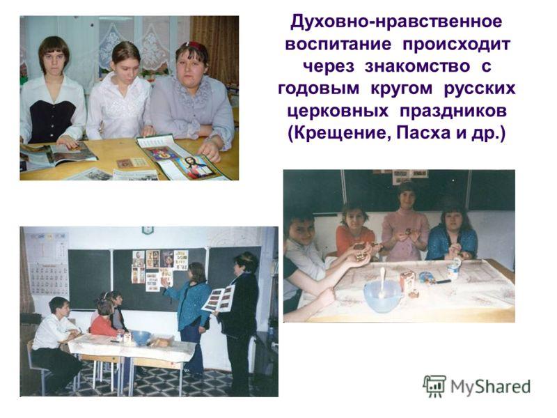 Духовно-нравственное воспитание происходит через знакомство с годовым кругом русских церковных праздников (Крещение, Пасха и др.)