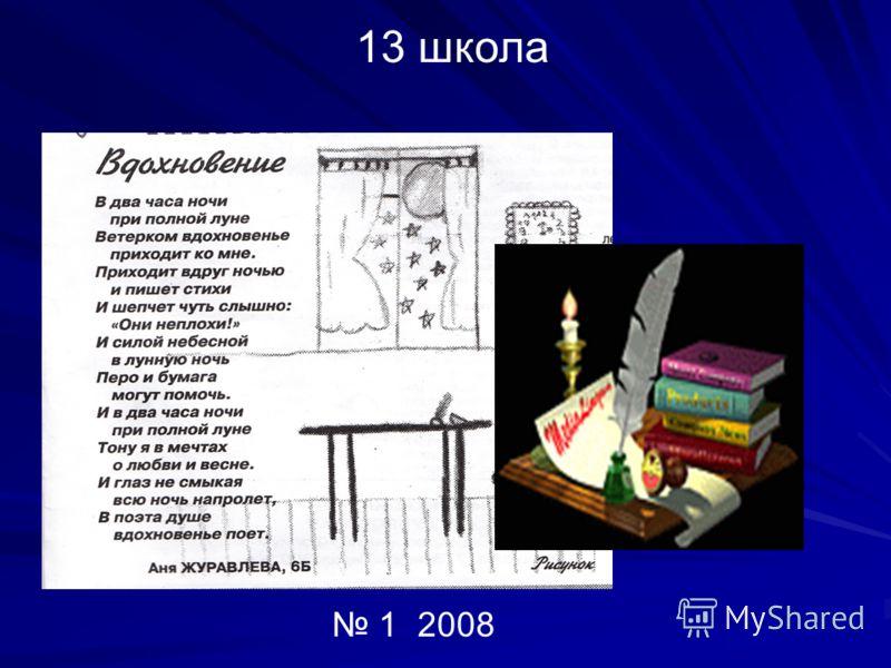1 2008 13 школа