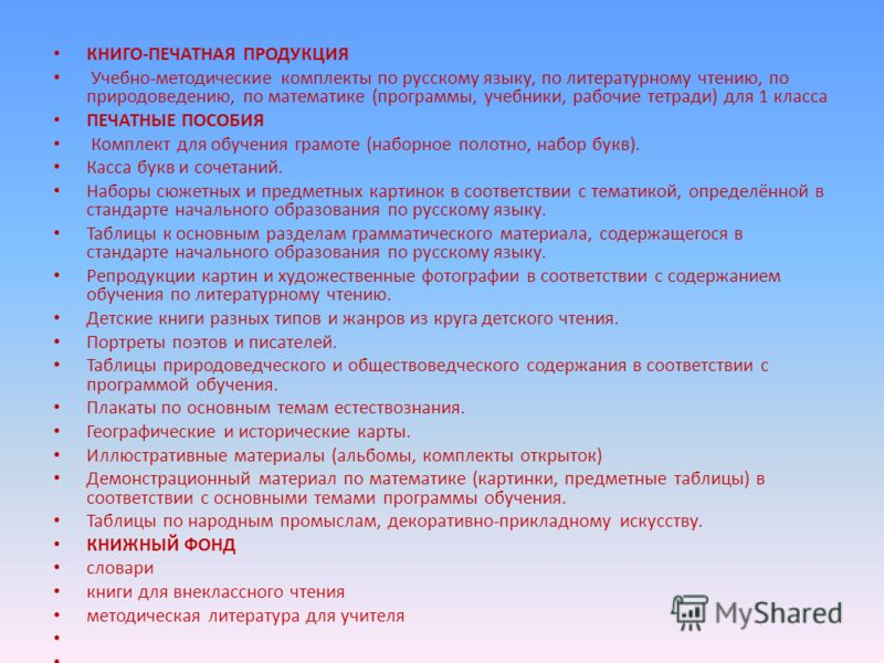 КНИГО-ПЕЧАТНАЯ ПРОДУКЦИЯ Учебно-методические комплекты по русскому языку, по литературному чтению, по природоведению, по математике (программы, учебники, рабочие тетради) для 1 класса ПЕЧАТНЫЕ ПОСОБИЯ Комплект для обучения грамоте (наборное полотно,
