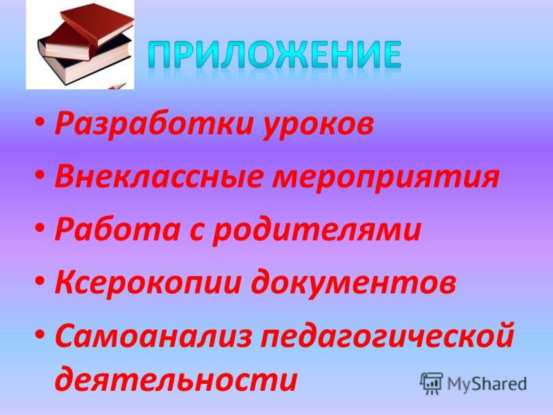Разработки уроков Внеклассные мероприятия Работа с родителями Ксерокопии документов Самоанализ педагогической деятельности
