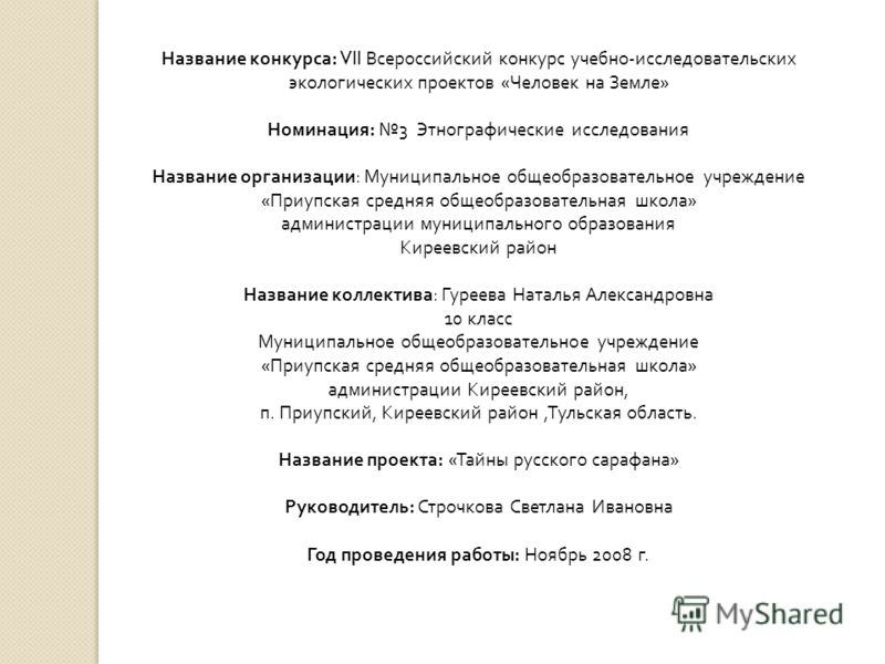 Название конкурса: VII Всероссийский конкурс учебно-исследовательских экологических проектов «Человек на Земле» Номинация: 3 Этнографические исследования Название организации: Муниципальное общеобразовательное учреждение «Приупская средняя общеобразо