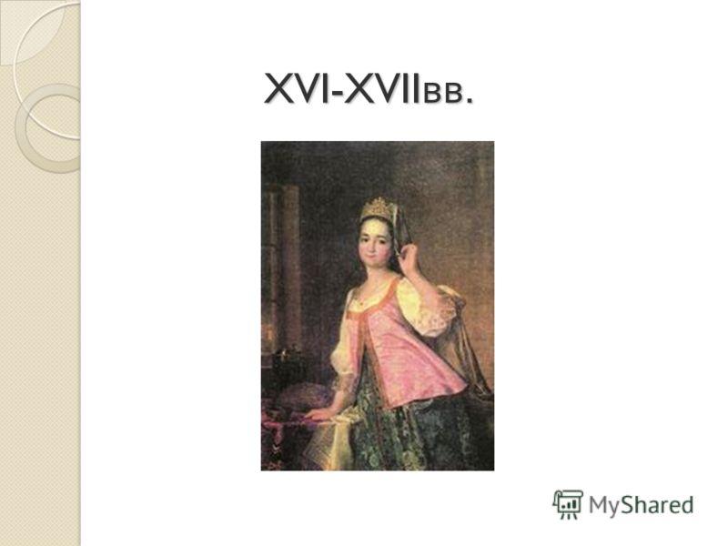 XVI-XVII вв. XVI-XVII вв.