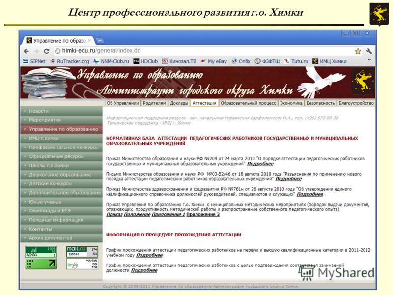 Центр профессионального развития г.о. Химки