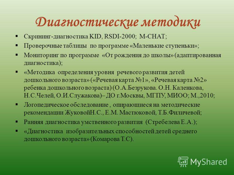 Диагностические методики Скрининг-диагностика KID, RSDI-2000; М-СНАТ; Проверочные таблицы по программе «Маленькие ступеньки»; Мониторинг по программе «От рождения до школы» (адаптированная диагностика); «Методика определения уровня речевого развития