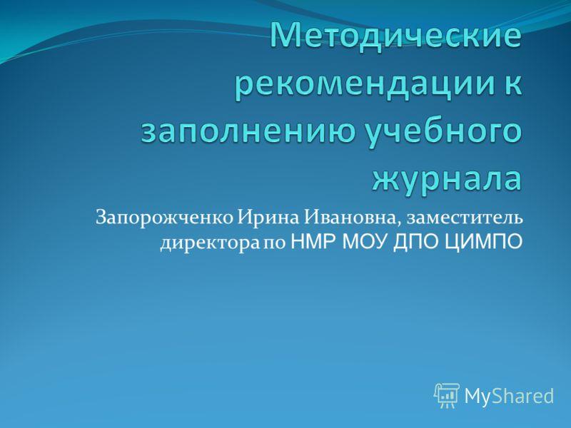Запорожченко Ирина Ивановна, заместитель директора по НМР МОУ ДПО ЦИМПО
