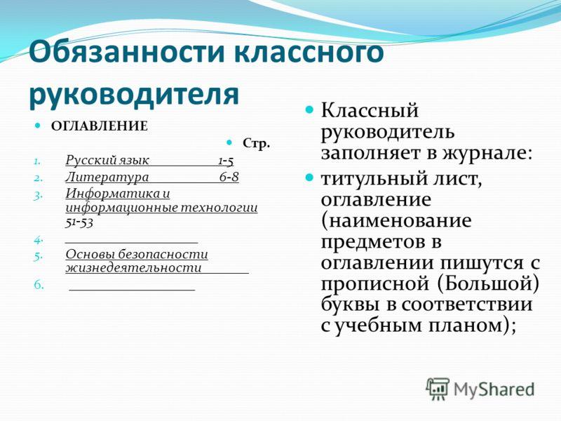 Обязанности классного руководителя ОГЛАВЛЕНИЕ Стр. 1. Русский язык ______ 1-5 2. Литература__________6-8 3. Информатика и информационные технологии 51-53 4. ___________________ 5. Основы безопасности жизнедеятельности _____ 6. __________________ Клас