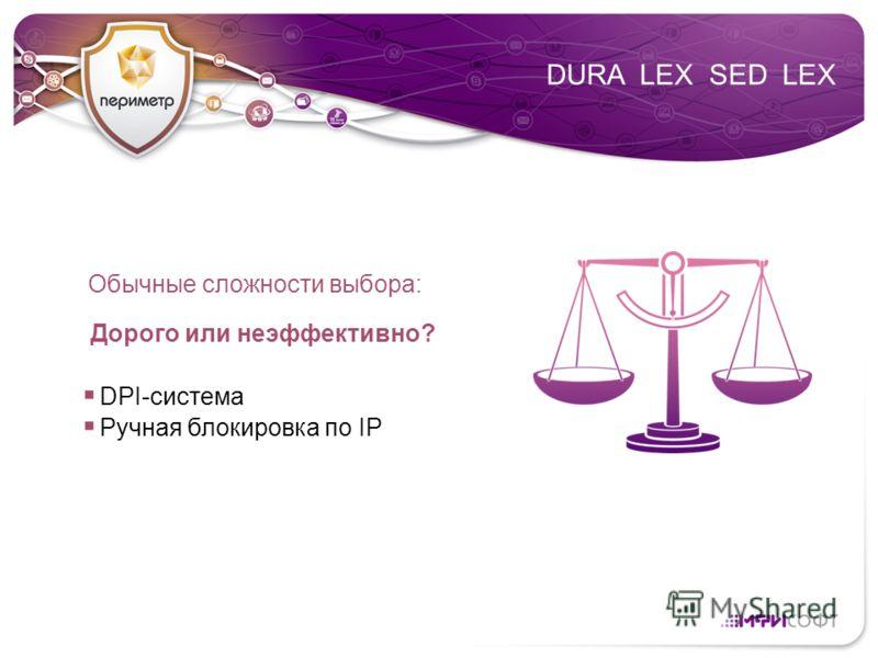 DURA LEX SED LEX DPI-система Ручная блокировка по IP Обычные сложности выбора: Дорого или неэффективно?