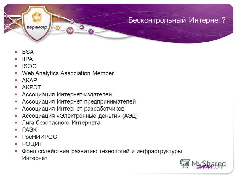 Бесконтрольный Интернет? BSA IIPA ISOC Web Analytics Association Member АКАР АКРЭТ Ассоциация Интернет-издателей Ассоциация Интернет-предпринимателей Ассоциация Интернет-разработчиков Ассоциация «Электронные деньги» (АЭД) Лига безопасного Интернета Р