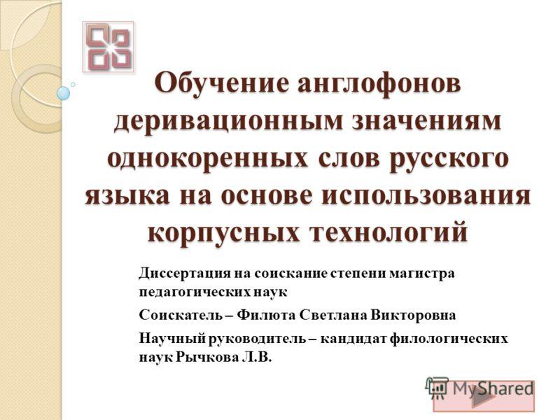 Презентация на тему Обучение англофонов деривационным значениям  1 Обучение англофонов деривационным