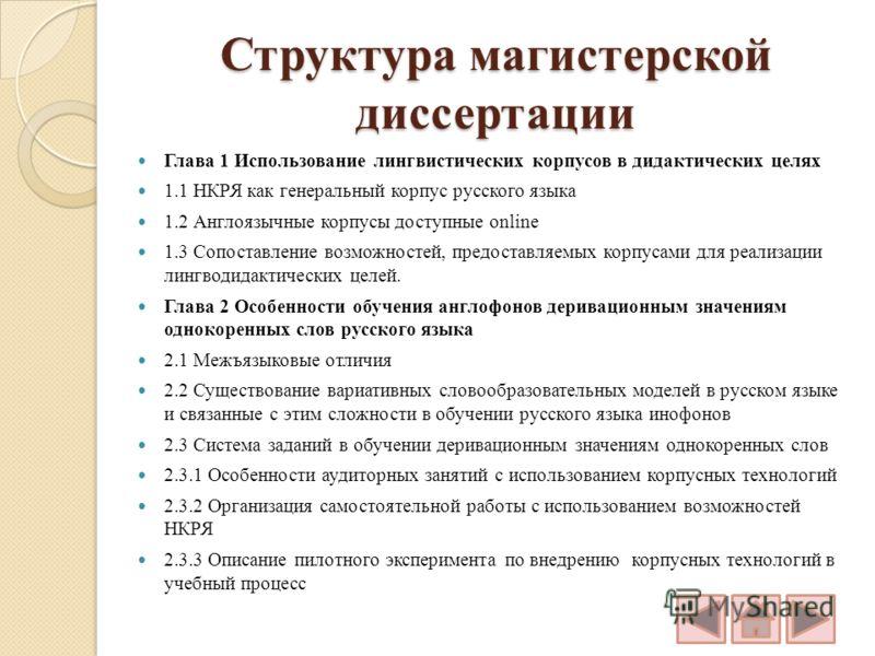 Презентация на тему Обучение англофонов деривационным значениям  10 Структура магистерской диссертации