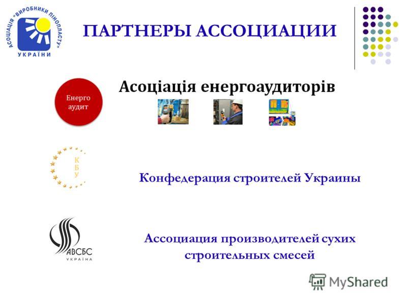 ПАРТНЕРЫ АССОЦИАЦИИ Конфедерация строителей Украины Ассоциация производителей сухих строительных смесей