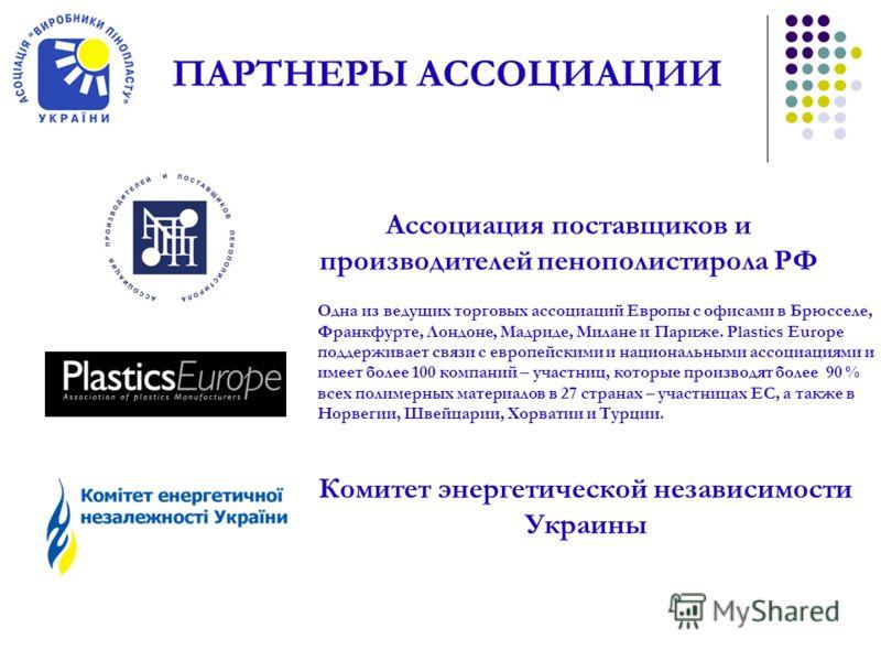 Ассоциация поставщиков и производителей пенополистирола РФ Комитет энергетической независимости Украины Одна из ведущих торговых ассоциаций Европы с офисами в Брюсселе, Франкфурте, Лондоне, Мадриде, Милане и Париже. Plastics Europe поддерживает связи