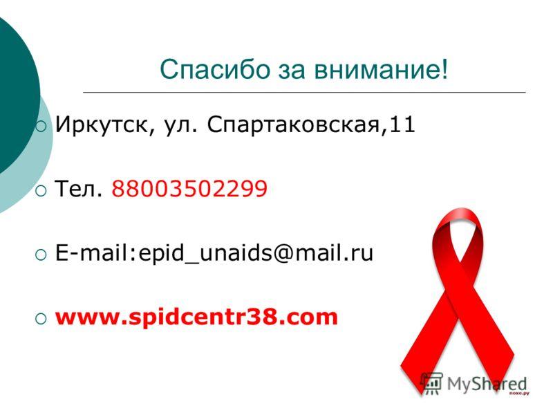 Спасибо за внимание! Иркутск, ул. Спартаковская,11 Тел. 88003502299 E-mail:epid_unaids@mail.ru www.spidcentr38.com