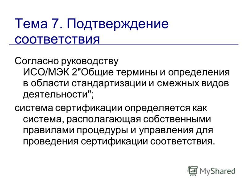 Тема 7. Подтверждение соответствия Согласно руководству ИСО/МЭК 2