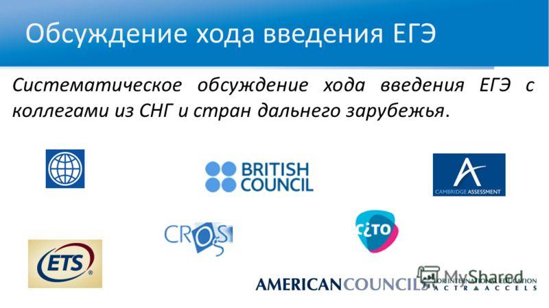 Обсуждение хода введения ЕГЭ Систематическое обсуждение хода введения ЕГЭ с коллегами из СНГ и стран дальнего зарубежья.