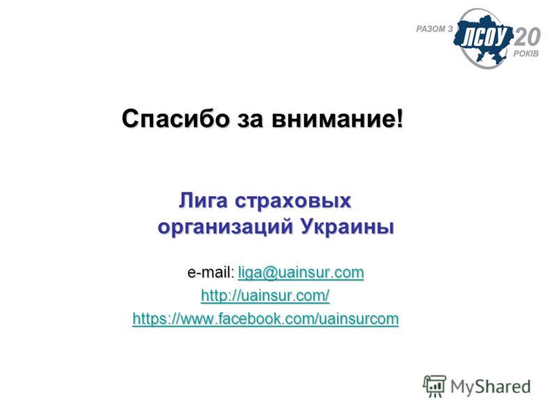 Лига страховых организаций Украины e-mail: liga@uainsur.com liga@uainsur.com http://uainsur.com/ https://www.facebook.com/uainsurcom Спасибо за внимание!