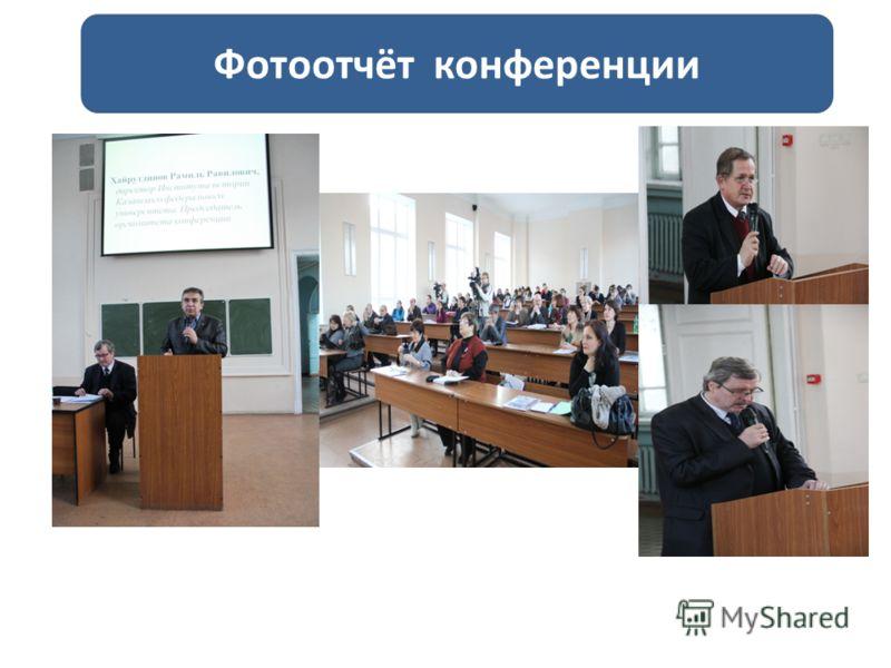Фотоотчёт конференции