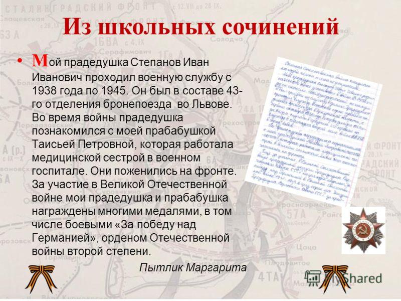 М ой прадедушка Степанов Иван Иванович проходил военную службу с 1938 года по 1945. Он был в составе 43- го отделения бронепоезда во Львове. Во время войны прадедушка познакомился с моей прабабушкой Таисьей Петровной, которая работала медицинской сес