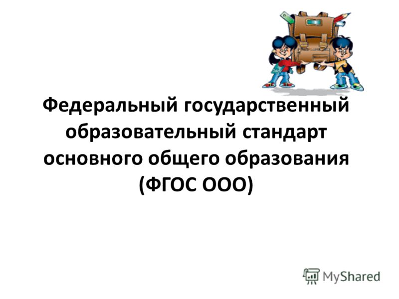 Федеральный государственный образовательный стандарт основного общего образования (ФГОС ООО)