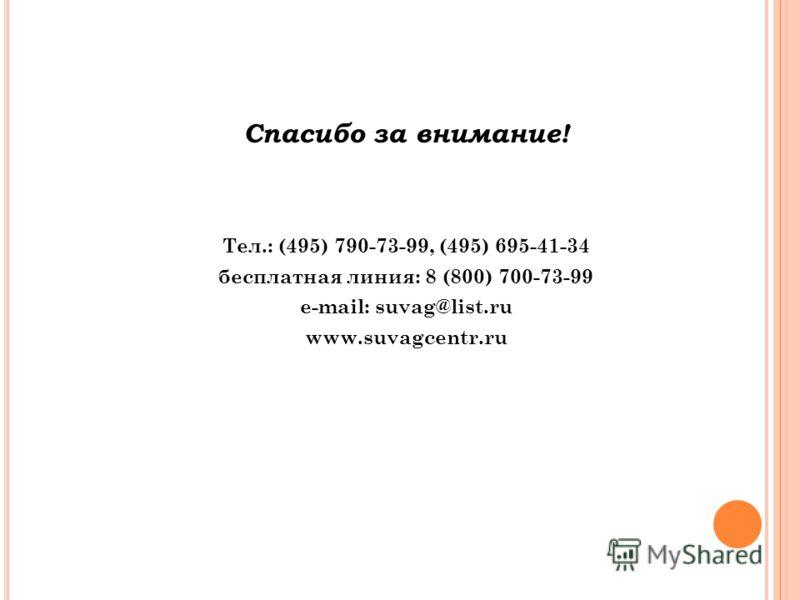 Спасибо за внимание! Тел.: (495) 790-73-99, (495) 695-41-34 бесплатная линия: 8 (800) 700-73-99 e-mail: suvag@list.ru www.suvagcentr.ru