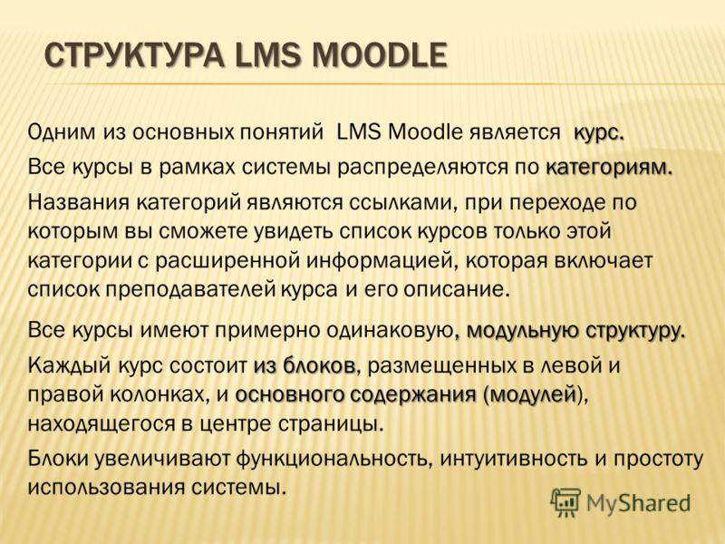 курс. Одним из основных понятий LMS Moodle является курс. категориям. Все курсы в рамках системы распределяются по категориям. Названия категорий являются ссылками, при переходе по которым вы сможете увидеть список курсов только этой категории с расш
