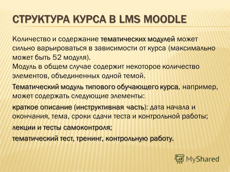 СТРУКТУРА КУРСА В LMS MOODLE тематических модулей Количество и содержание тематических модулей может сильно варьироваться в зависимости от курса (максимально может быть 52 модуля). Модуль в общем случае содержит некоторое количество элементов, объеди
