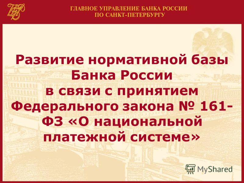 Развитие нормативной базы Банка России в связи с принятием Федерального закона 161- ФЗ «О национальной платежной системе»