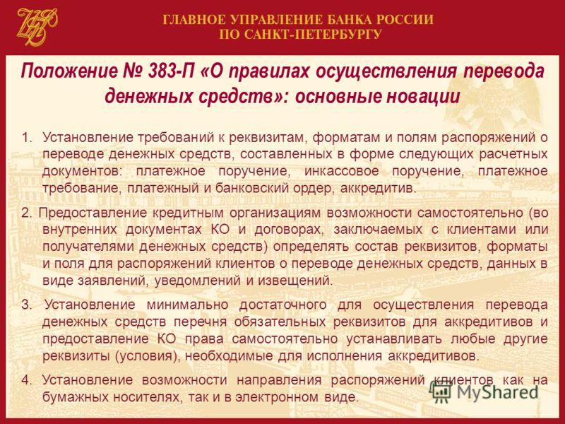 инструкция 383-п цб рф