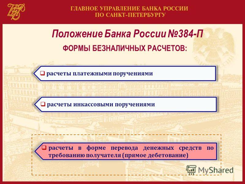 Положение Банка России 384-П ФОРМЫ БЕЗНАЛИЧНЫХ РАСЧЕТОВ: расчеты инкассовыми поручениями расчеты в форме перевода денежных средств по требованию получателя (прямое дебетование) расчеты платежными поручениями