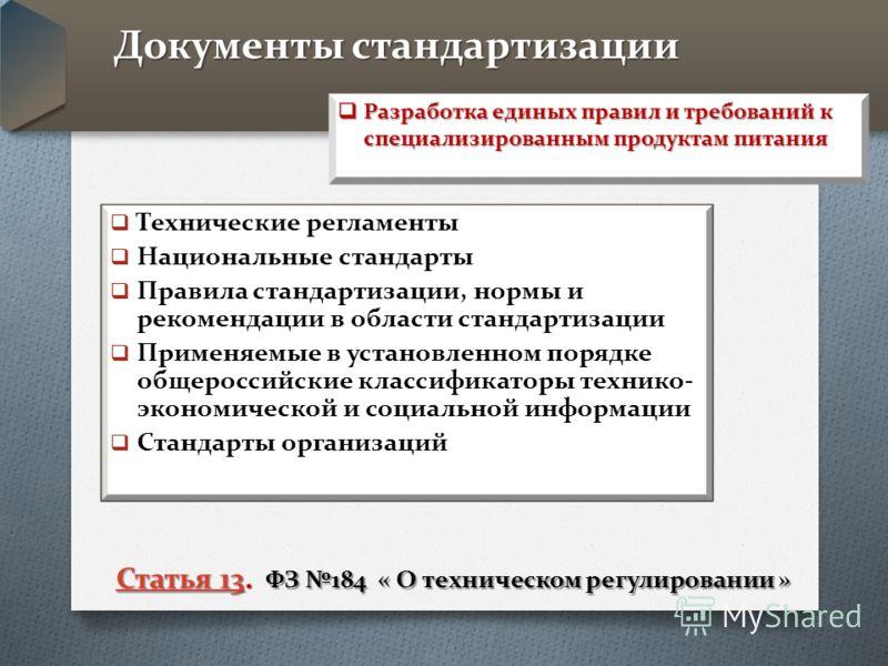 Статья 13Статья 13. ФЗ 184 « О техническом регулировании » Статья 13 Технические регламенты Национальные стандарты Правила стандартизации, нормы и рекомендации в области стандартизации Применяемые в установленном порядке общероссийские классификаторы