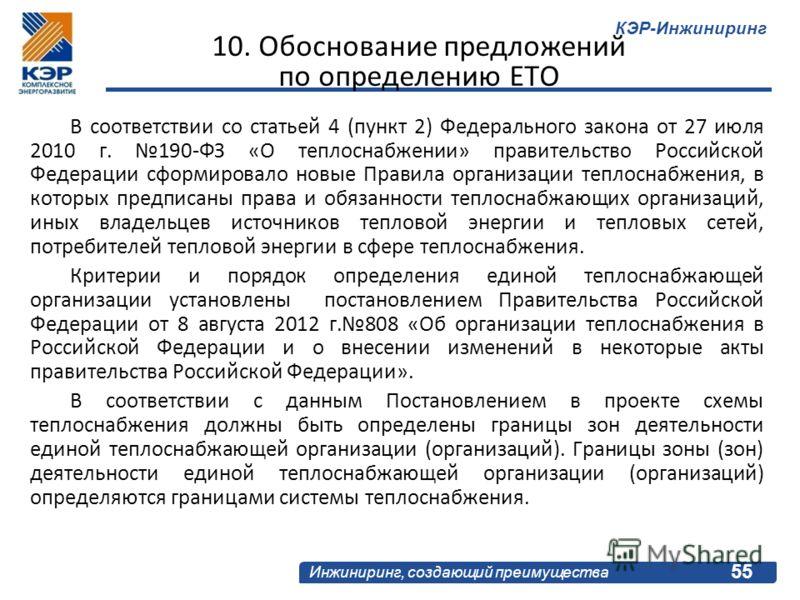 КЭР-Инжиниринг Инжиниринг, создающий преимущества 10. Обоснование предложений по определению ЕТО В соответствии со статьей 4 (пункт 2) Федерального закона от 27 июля 2010 г. 190-ФЗ «О теплоснабжении» правительство Российской Федерации сформировало но