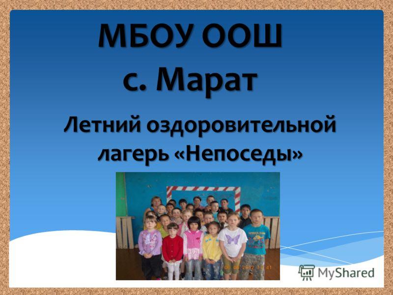 МБОУ ООШ с. Марат Летний оздоровительной лагерь «Непоседы»