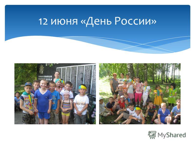 12 июня «День России»