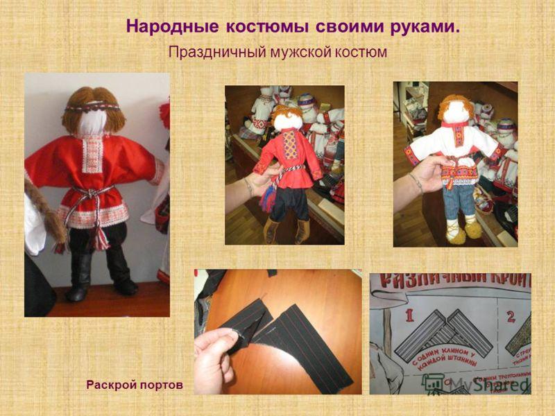 Праздничный мужской костюм Раскрой портов Народные костюмы своими руками.