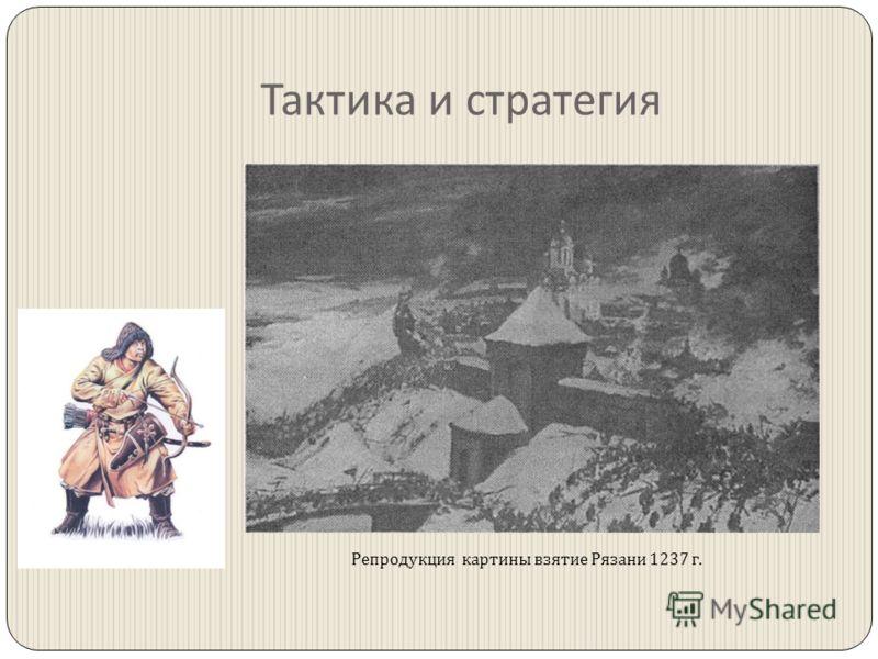 Тактика и стратегия Репродукция картины взятие Рязани 1237 г.