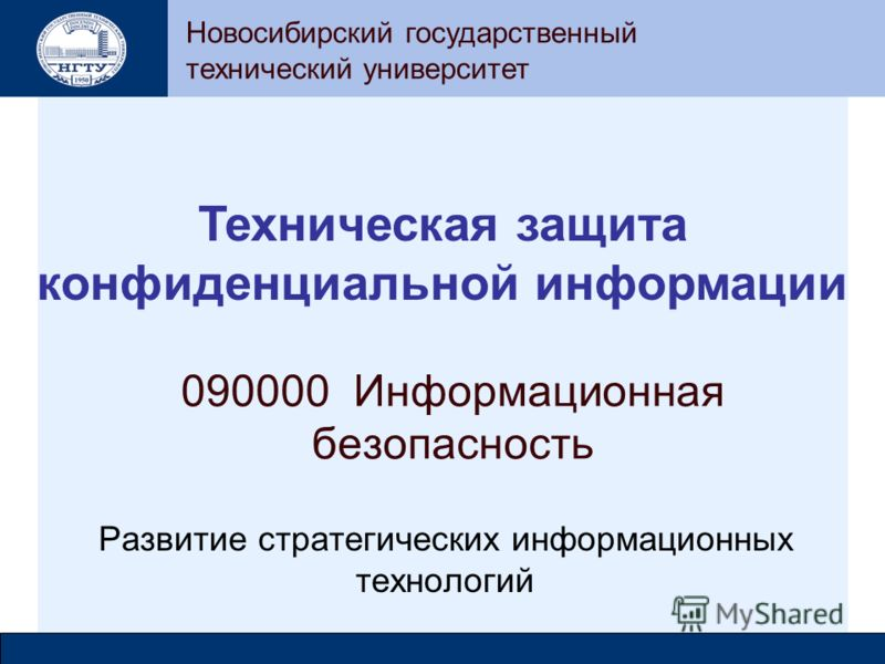 090000 Информационная безопасность Развитие стратегических информационных технологий Новосибирский государственный технический университет Техническая защита конфиденциальной информации