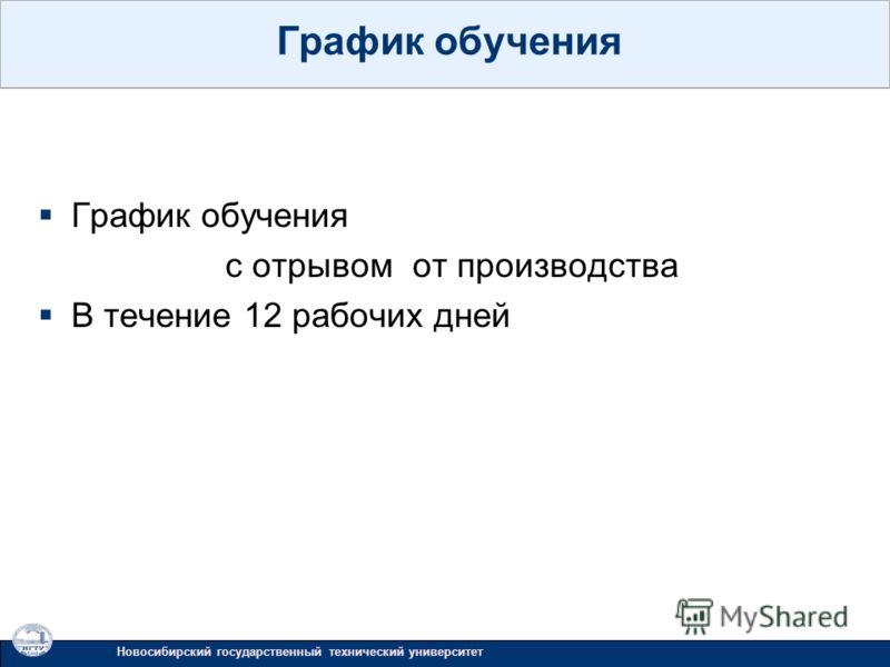 График обучения с отрывом от производства В течение 12 рабочих дней Новосибирский государственный технический университет График обучения
