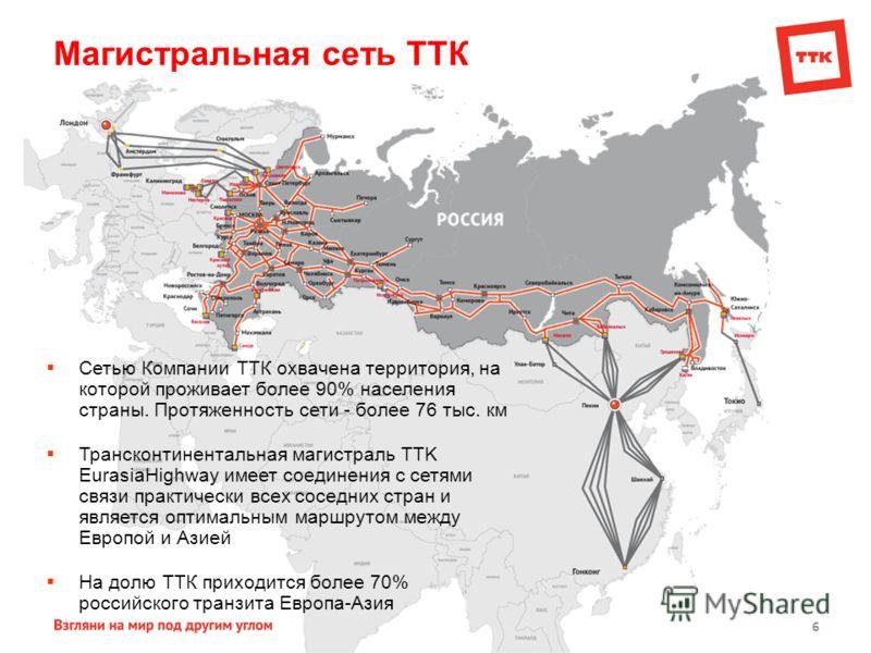 6 Сетью Компании ТТК охвачена территория, на которой проживает более 90% населения страны. Протяженность сети - более 76 тыс. км Трансконтинентальная магистраль TTK EurasiaHighway имеет соединения с сетями связи практически всех соседних стран и явля