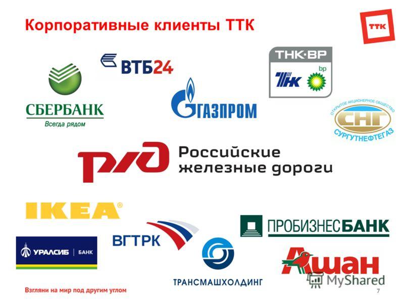 7 Корпоративные клиенты ТТК