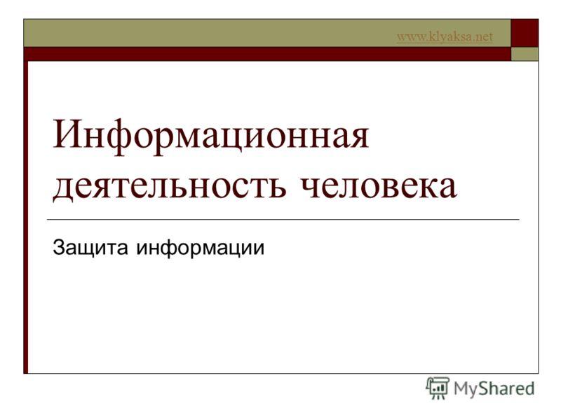 www.klyaksa.net Информационная деятельность человека Защита информации