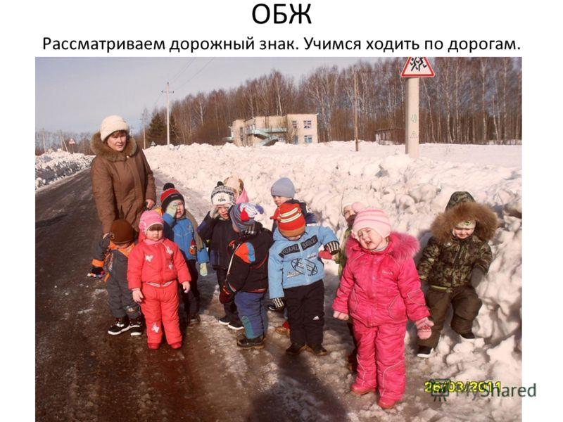 ОБЖ Рассматриваем дорожный знак. Учимся ходить по дорогам.