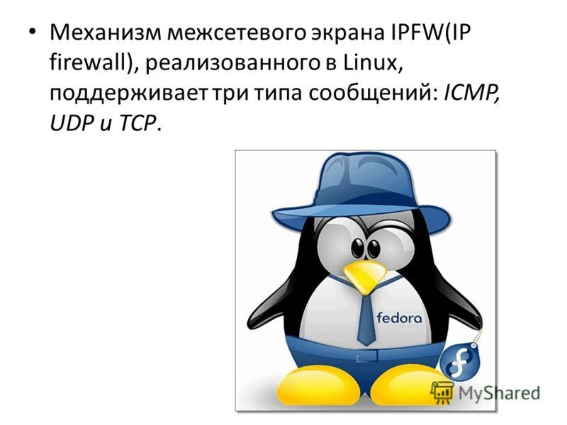 Механизм межсетевого экрана IPFW(IP firewall), реализованного в Linux, поддерживает три типа сообщений: ICMP, UDP и TCP.