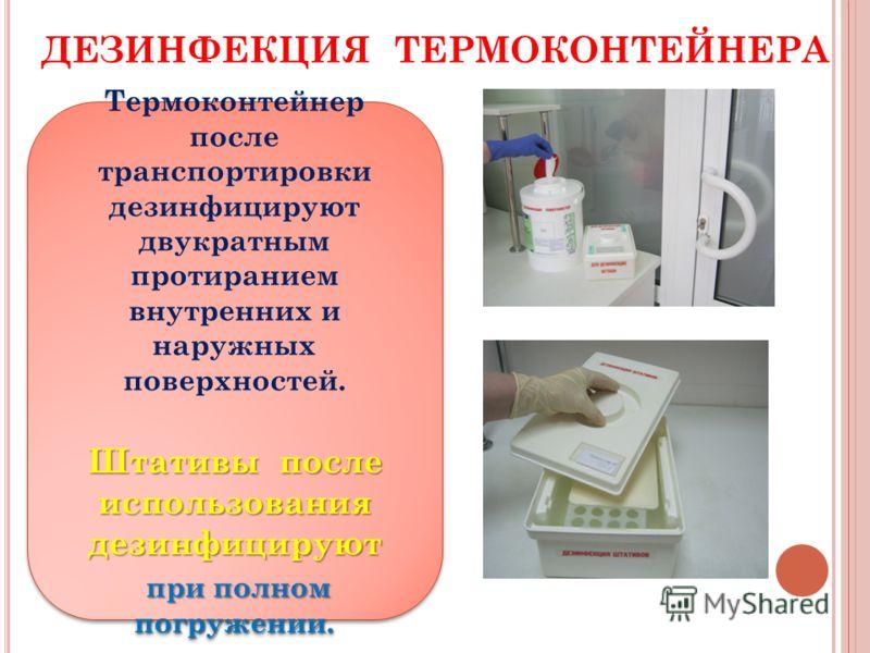 ДЕЗИНФЕКЦИЯ ТЕРМОКОНТЕЙНЕРА