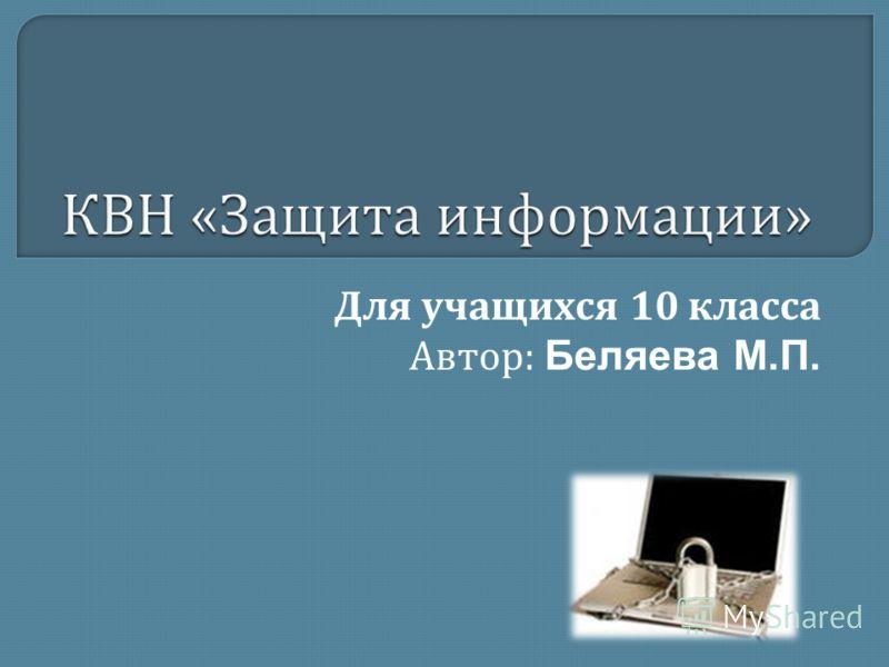 Для учащихся 10 класса Автор : Беляева М.П.