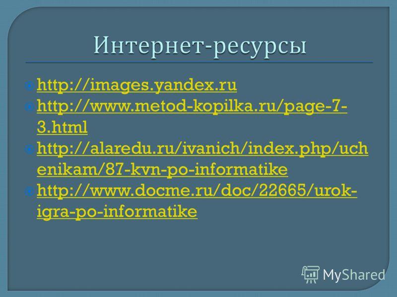 http://images.yandex.ru http://www.metod-kopilka.ru/page-7- 3.html http://www.metod-kopilka.ru/page-7- 3.html http://alaredu.ru/ivanich/index.php/uch enikam/87-kvn-po-informatike http://alaredu.ru/ivanich/index.php/uch enikam/87-kvn-po-informatike ht