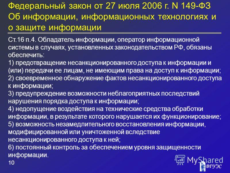 Федеральный закон от 27 июля 2006 г. N 149-ФЗ Об информации, информационных технологиях и о защите информации 10 Ст.16 п.4. Обладатель информации, оператор информационной системы в случаях, установленных законодательством РФ, обязаны обеспечить: 1) п